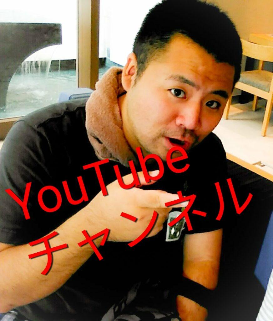 口笛YouTubeチャンネル