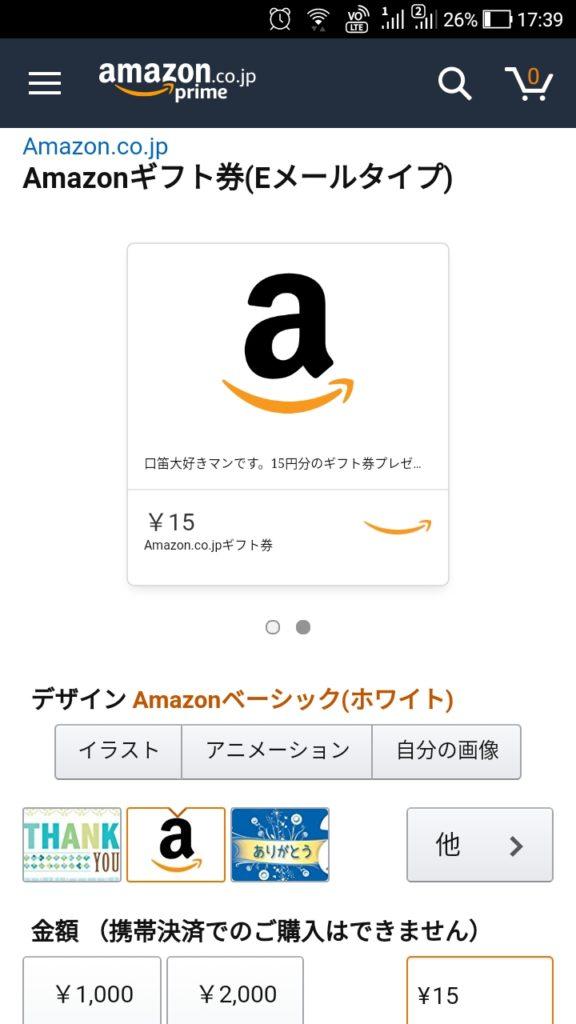 Amazonギフト券をプレゼントして口笛の活動を応援する!