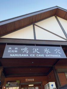鳴沢氷穴入口
